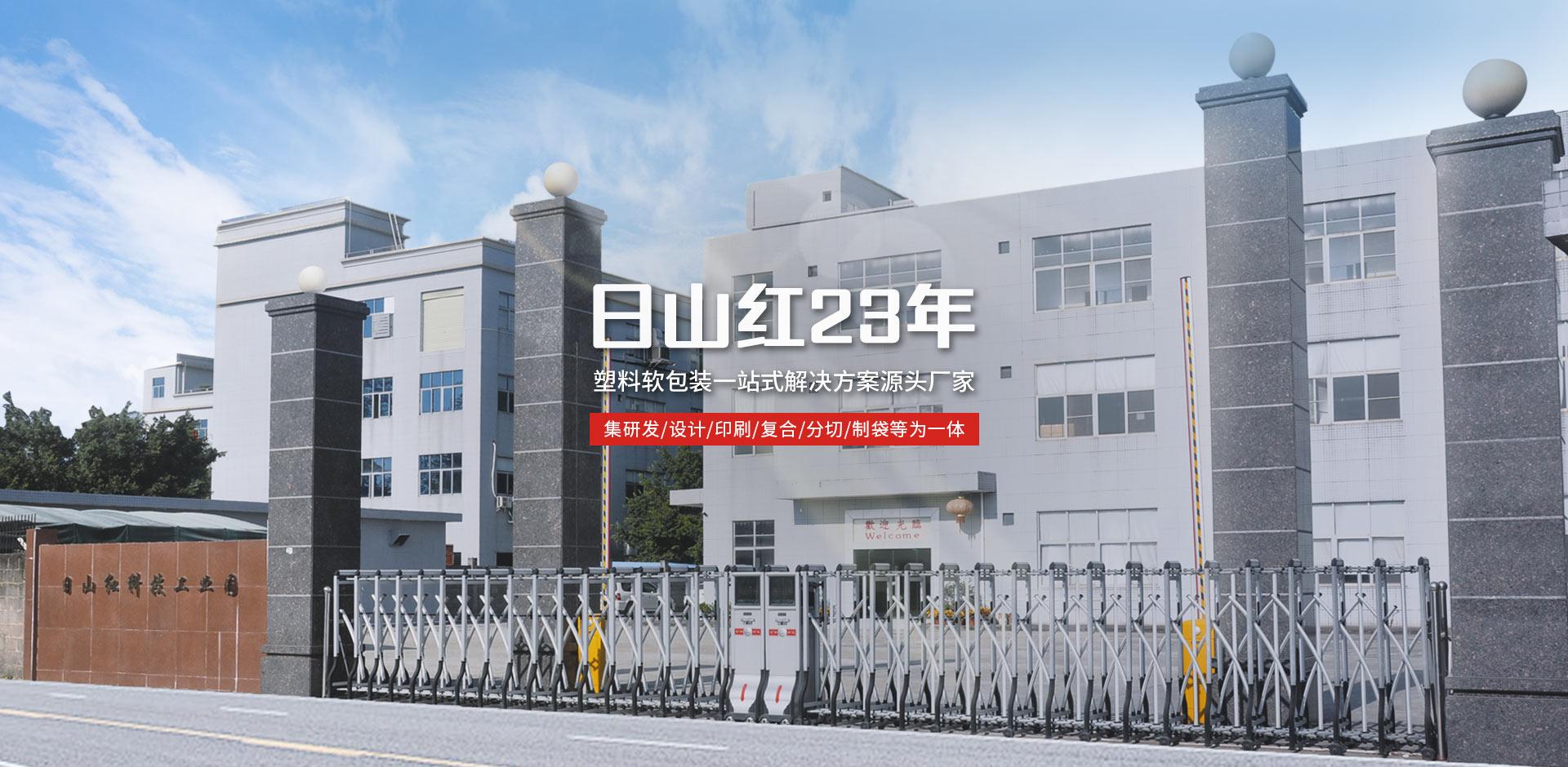 日山红23年,塑料软包装一站式解决方案源头厂家