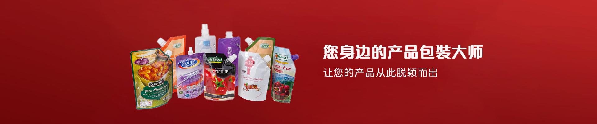 日山红--您身边的产品包装大师 让您的产品从此脱颖而出