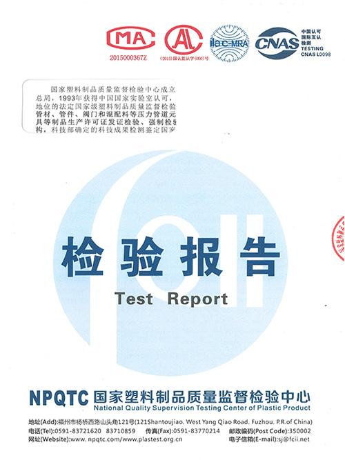 日山红资质:NY薄膜型检检测报告