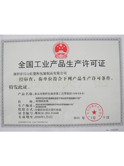 日山红资质:全国工业产品生产许可证