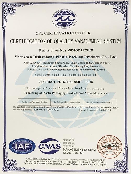 日山红ISO证书英文