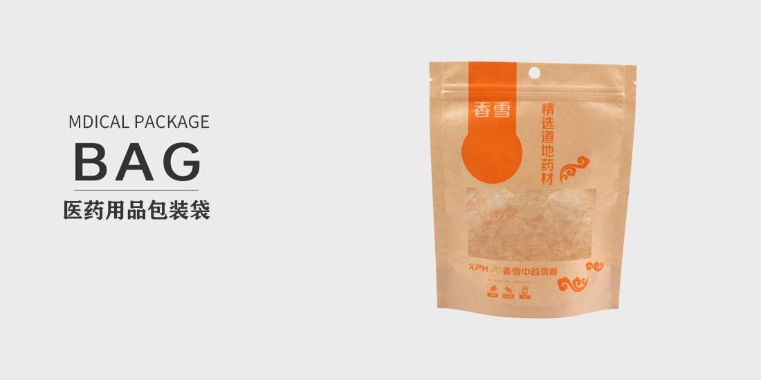 医药用品包装袋