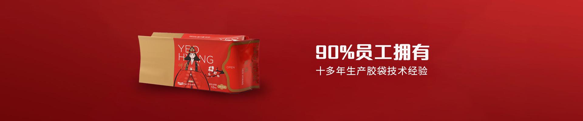 日山红具有十多年生产胶袋技术经验,品质可信赖