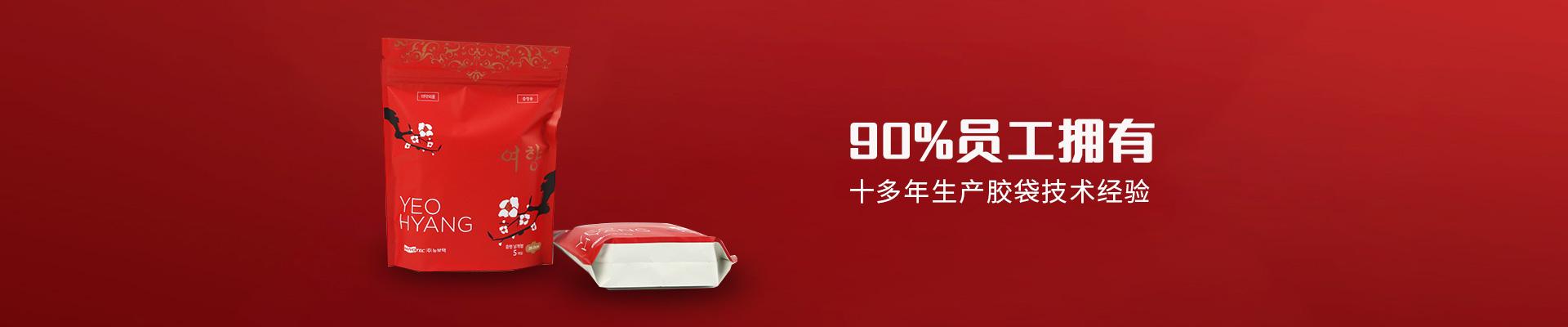 日山红--90%员工拥有十多年生产胶带技术经验 做工精良