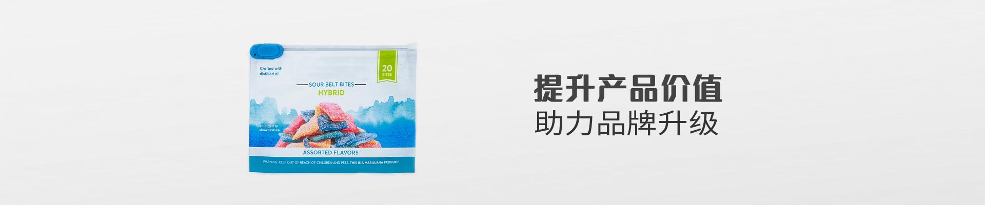 日山红助您提升产品价值 助力品牌升级